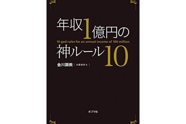 年収1億円の神ルール10