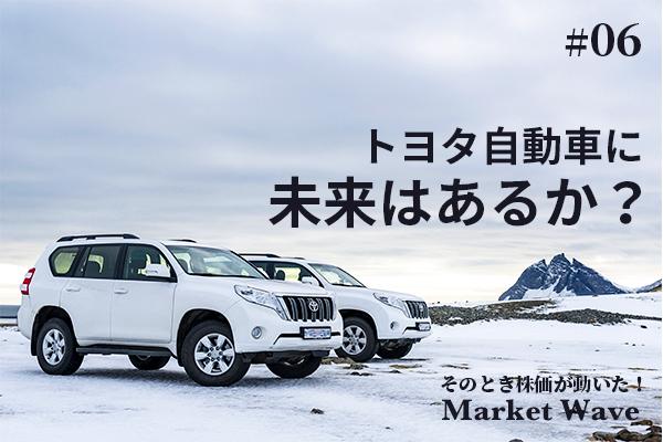 トヨタ,株価