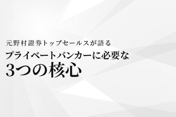 元野村證券トップセールスが語る「プライベートバンカーに必要な3つの核心」【1万字レポート】