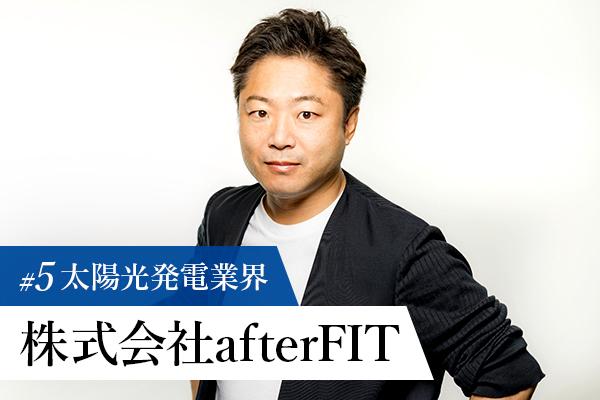 株式会社afterFIT
