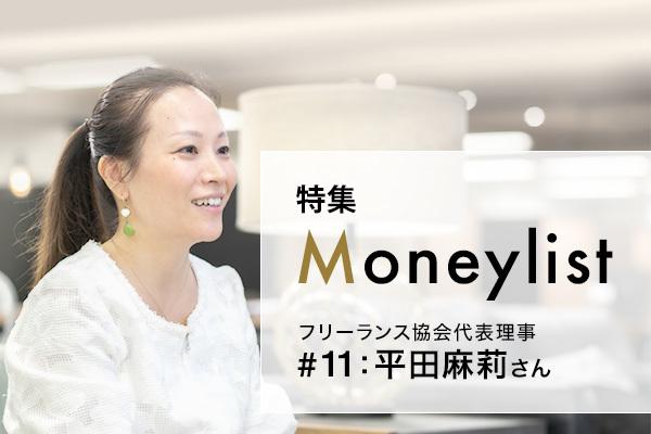 Moneylist#11