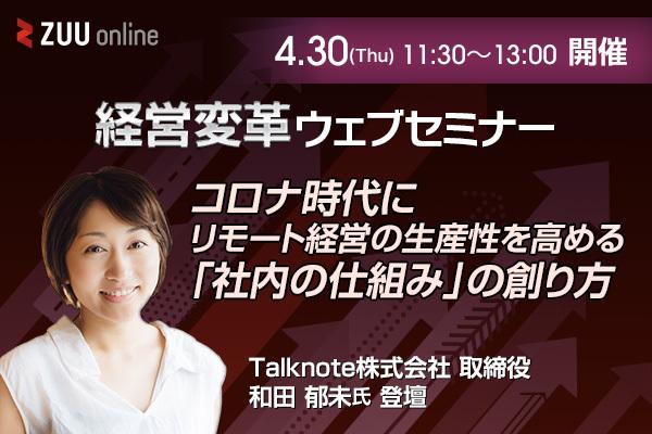 【Talknote×鬼速PDCA】コロナ時代にリモート経営の生産性を高める「社内の仕組み」の創り方