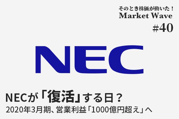 NEC,株価