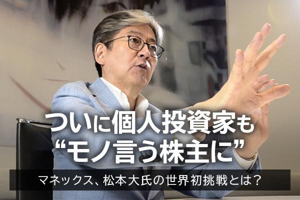 """ついに個人投資家も""""モノ言う株主に"""" マネックス、松本大氏の世界初挑戦とは?"""