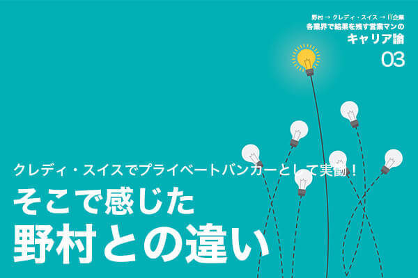 野村→クレディ・スイス→IT企業 各業界で結果を残す営業マン