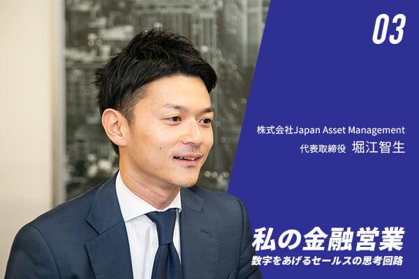 元野村證券CEO表彰者が語る「オーナー社長に特化した新規開拓」Japan Asset Management代表 堀江智生