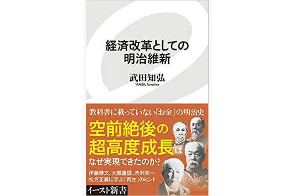 明治, 改革, 渋沢栄一