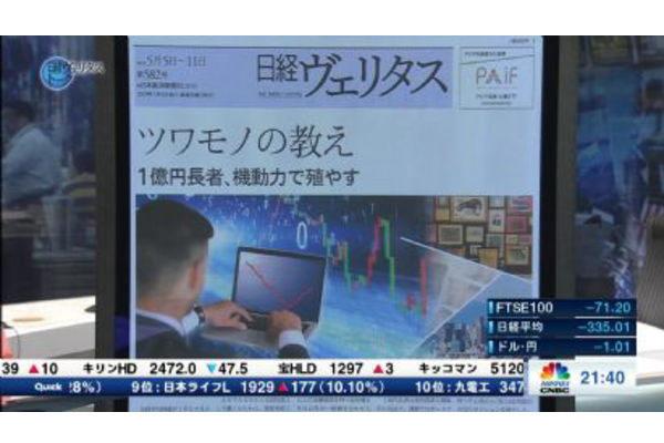 【2019/05/07】日経ヴェリタストーク