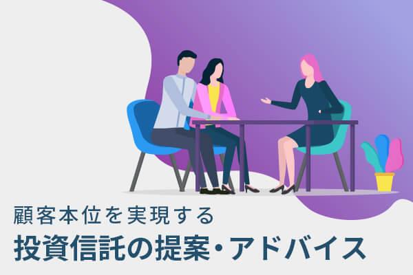 顧客本位を実現する 投資信託の提案・アドバイス
