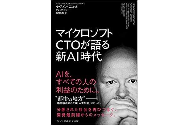 マイクロソフトCTOが語る新AI時代