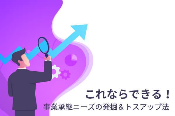これならできる!事業承継ニーズの発掘&トスアップ法