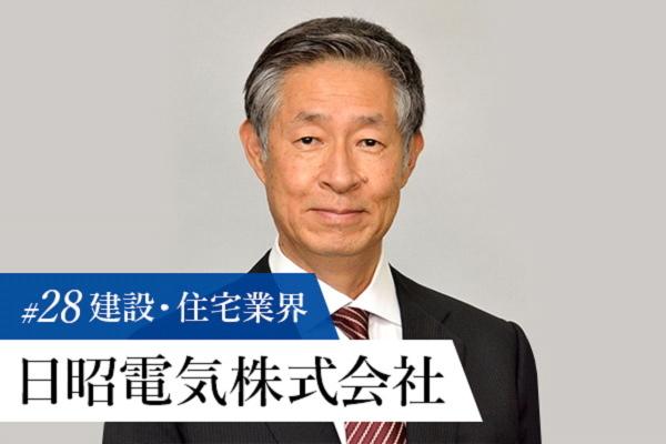 日昭電気株式会社