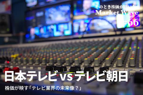 日本テレビ vs テレビ朝日 株価が映す「テレビ業界の未来像?」