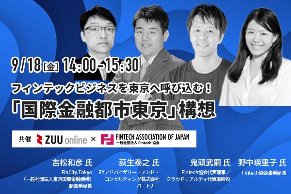 フィンテックビジネスを東京へ呼び込む!「国際金融都市東京」構想