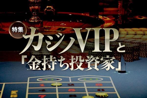 カジノVIPと「金持ち投資家」