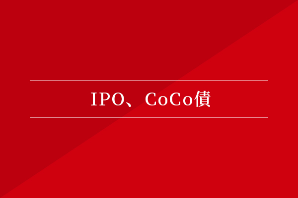 IPO、CoCo債