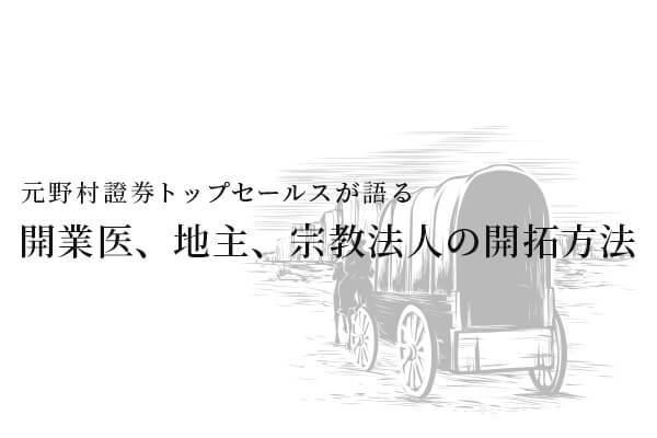 元野村證券トップセールスが語る「開業医、地主、宗教法人の開拓方法」【1万字インタビュー】