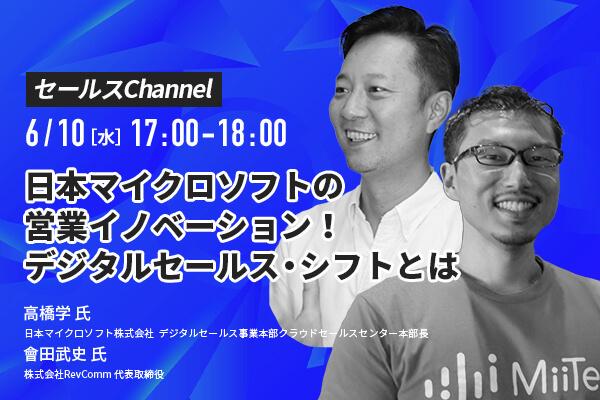 【セールスChannel】日本マイクロソフトの営業イノベーション!デジタルセールス・シフトとは
