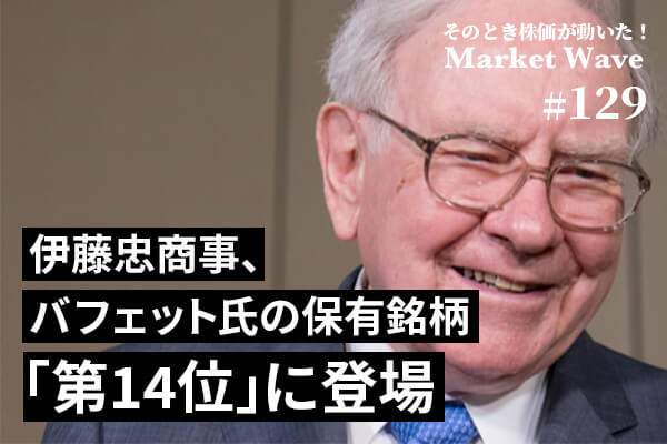 伊藤忠商事,株価
