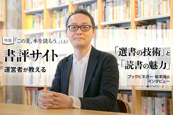 書評サイト運営者が教える「選書の技術」と「読書の魅力」 ブックビネガー坂本海氏インタビュー