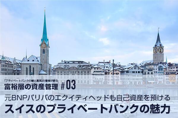 元BNPパリバのエクイティヘッドが自分の資産を預けたくなるスイスのプライベートバンクの魅力
