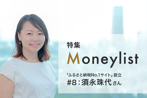 Moneylist#8