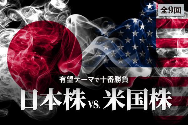 有望テーマで十番勝負 「日本株VS米国株」