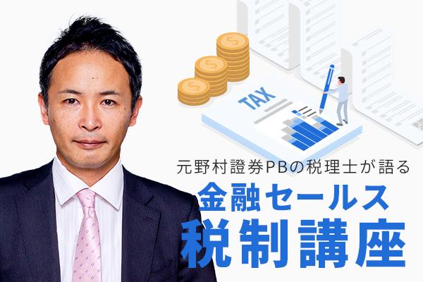 元野村證券PBの税理士が語る 金融セールス税制講座