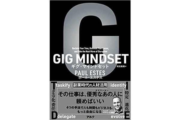 GIG MINDSET ギグ・マインドセット 副業時代の人材活用