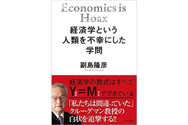 経済学という人類を不幸にした学問