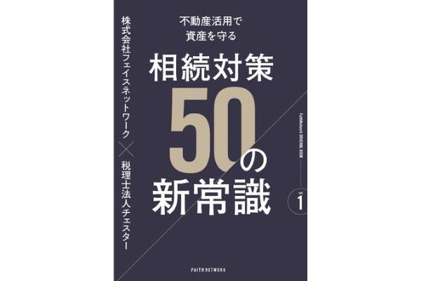 不動産活用で資産を守る 相続対策50の新常識