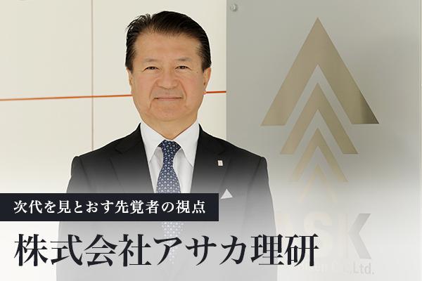 株式会社アサカ理研