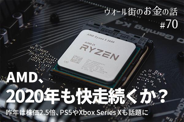AMD、2020年も快走続くか? 昨年は株価2.5倍、PS5やXbox Series Xも話題に