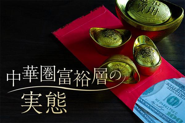 中華圏富裕層の実態