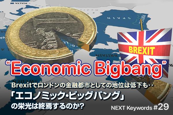 Brexitでロンドンの金融都市としての地位は低下も…「エコノミック・ビッグバング」の栄光は終焉するのか?