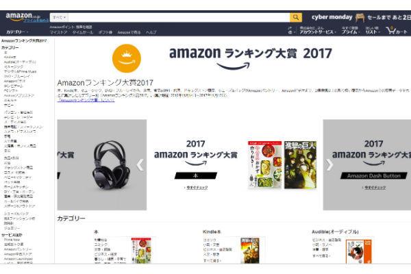ランキング,Amazon,2017年回顧