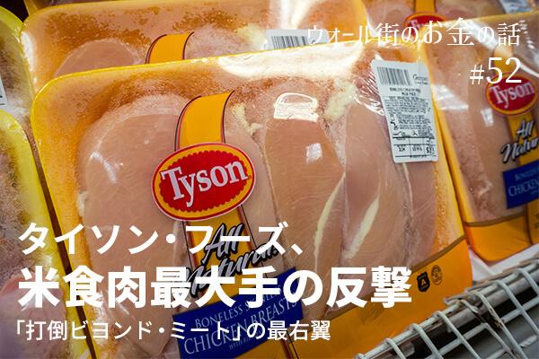 タイソン・フーズ,株価