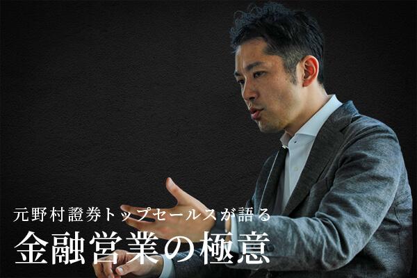 元野村證券トップセールスが語る「金融営業の極意」