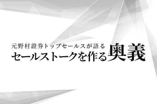 元野村證券トップセールスが語る「セールストークを作る奥義」
