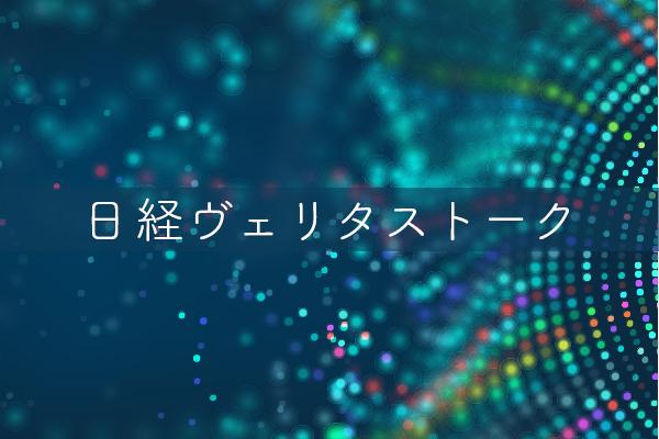 日経ヴェリタストーク