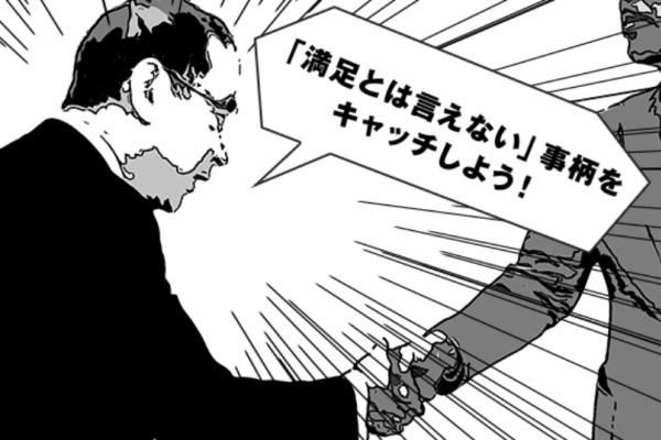 アフターフォロー,大塚寿