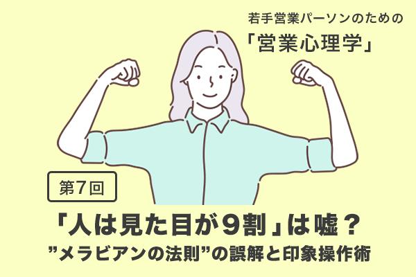 営業心理学  07