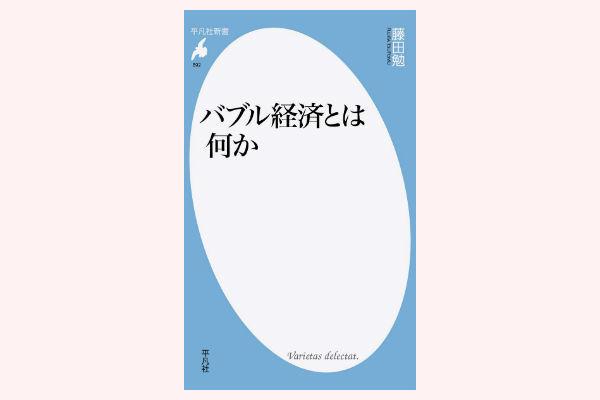 藤田勉氏著書『バブル経済とは何か』