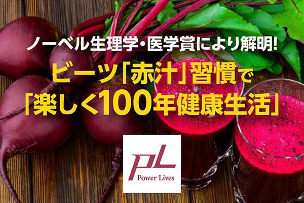 奇跡の野菜「ビーツ」で赤汁市場創造にチャレンジするスタートアップ企業にIPO前(未上場株)投資する方法