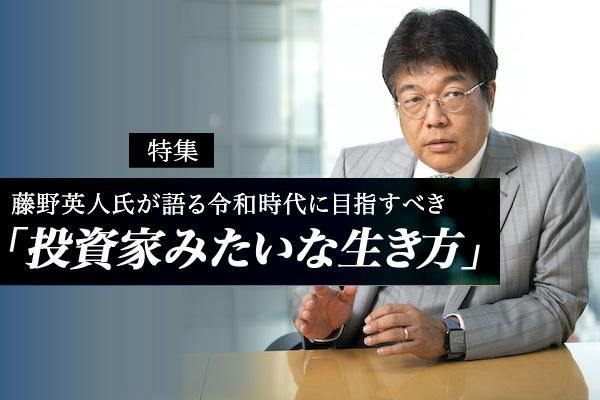 藤野英人氏が語る令和時代に目指すべき「投資家みたいな生き方」