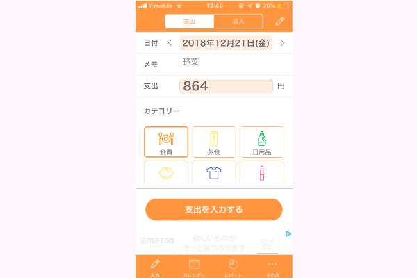 家計簿,アプリ,シンプル,かわいい