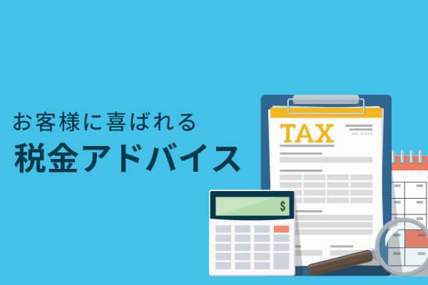 お客様に喜ばれる税金アドバイス
