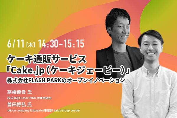 ケーキ通販サービス「Cake.jp(ケーキジェーピー)」株式会社FLASH PARKのオープンイノベーション