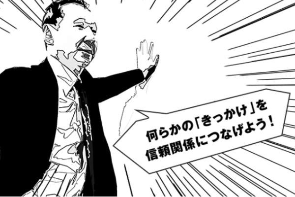 信頼関係,大塚寿