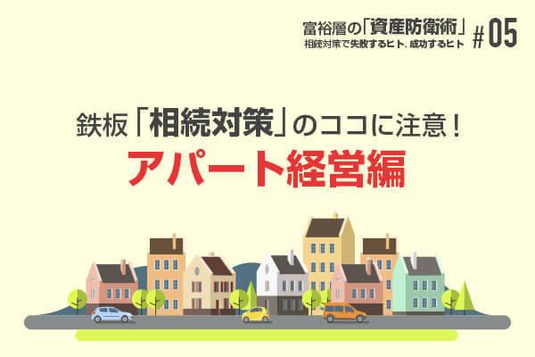 鉄板「相続税対策」のココに注意!【アパート経営編】